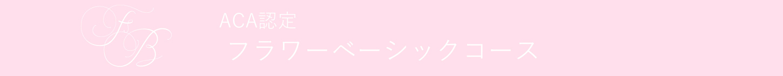 【ACA認定コース】フラワーベーシック
