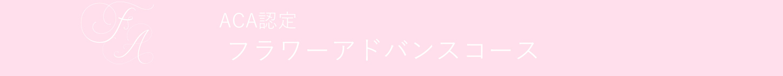 【ACA認定コース】フラワーアドバンス
