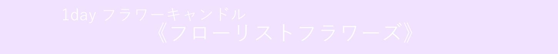 【1day】フラワーキャンドル《フローリストフラワーズ》