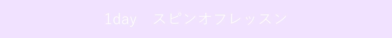 【1day】 スピンオフレッスン