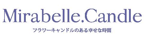 東京キャンドル教室 フラワーキャンドルの  Mirabelle*Mirabelle(ミラベル*ミラベル)