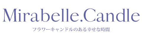東京キャンドル教室 フラワーキャンドル ミラベル*ミラベル